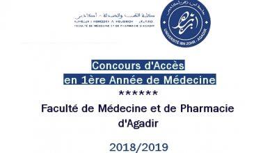 concours-medecine-agadir-2018