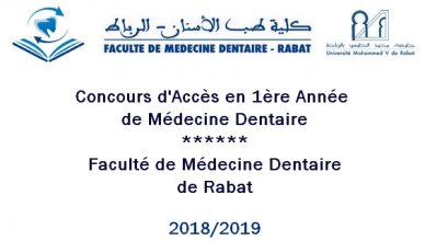 concours-medecine-dentaire-rabat
