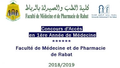 concours-medecine-rabat-2018