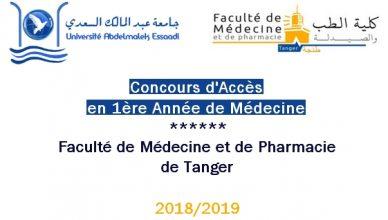 concours-medecine-tanger