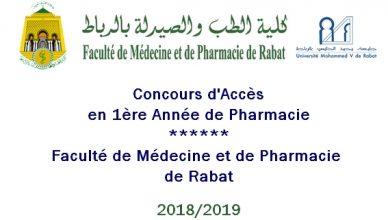 concours-pharmacie-fmp-rabat-2018
